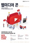 웹미디어콘 생활문화PD 양성과정 모집 모스터