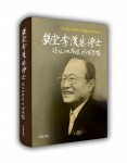도서출판 문학공원이 출간한 기당 이한기 박사 탄신 100주년 기념문집 표지(426페이지 양장본, 정가 3만원)