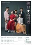 2018 신진국악 실험무대 별난 소리판 포스터