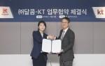 KT가 달콤의 무인 로봇카페 비트에 기가지니 솔루션 적용을 위한 업무협약(MOU)을 체결했다