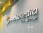 다다미디어 사무실