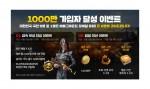 펍지가 배틀그라운드 모바일 1000만 가입자 달성을 기념해 이벤트를 진행한다
