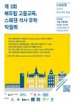 스웨덴 석사 유학 박람회 포스터