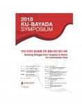 2018 KU-BAYADA 심포지엄 포스터