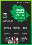 홍합밸리페스티벌 2018 포스터
