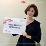 국경없는의사회 2018 개막식 사회자 배우 김성령