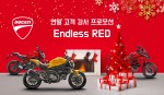 두카티 코리아 연말 고객감사 프로모션 Endless Red