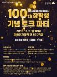 시민단체 활동가와 함께하는 100번째 장학생 기념 토크 파티 포스터