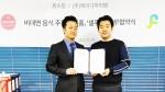 쥬스킹 김홍준 대표(좌측)와 셀푸드 김기동 대표가 업무협약 후 기념촬영을 하고 있다