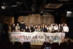 일산다문화교육본부가 개최한 다문화청소년 소통프로그램 발표회 현장