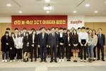 선진이 개최한 2018 선진 농·축산 ICT 아이디어 공모전 시상식 현장