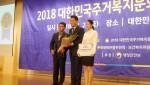 한국주거복지 사회적협동조합이 2018 대한민국 주거복지문화대상 표창을 받았다