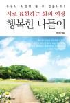 도서출판 행복에너지 권선복 대표의 행복한 나들이 공동시집 표지