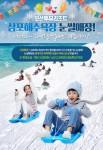 오션투유 삼포해수욕장 앞 눈썰매장 개장 포스터