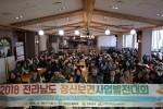 2018 전라남도 정신보건사업 발전대회