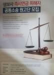 생보사 즉시연금 피해자 공동소송 원고단 모집 포스터