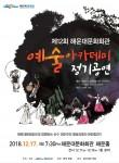 제12회 해운대문화회관 예술아카데미 정기공연 메인 포스터