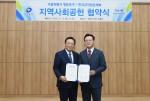 차성수 한국교직원공제회 이사장(왼쪽)과 채현일 영등포구청장이 기념촬영을 하고 있다