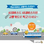 마이비 경남시외버스 교통카드 결제 고객 감사 프로모션 진행
