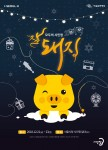 시민청 잘돼지 2019 축제 개최