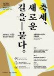 서울문화재단이 개최하는 2018 제3회 서울축제포럼 포스터