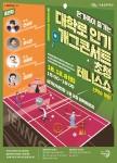 삼각산시민청 초청공연 테니스쇼 포스터