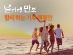 오렌지라이프가 자사 앱 닐리리만보 통해 걷기 기부 캠페인을 전개한다