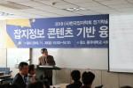 한국 잡지의 뿌리 복원에 대해 발표하는 정진석 명예교수(잡지학회 고문)