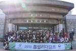 2018 통일리더캠프 마무리캠프 참가자들