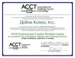 짚라인코리아의 미국 챌린지 코스 기술 협회 PVM 인증서