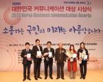 미래엔이 한국사보협회 주관 2018 대한민국 커뮤니케이션 대상에서 웹사이트 부문 최우수 디자인대상을 수상했다