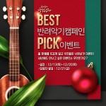 Best 반려악기 캠페인 PICK 이벤트 포스터
