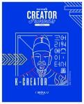 서울 크리에이터 어워즈 포스터
