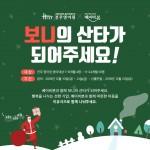 순수본 크리스마스 나눔 캠페인 보니의 산타가 되어주세요 포스터