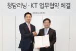 KT와 청담러닝은 VR∙AR 등 실감미디어를 활용한 교육 프로그램 개발 및 시범사업 추진을 위한 업무협약(MOU)을 체결했다