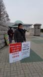 국회 앞 1인 시위하는 옥경원 대표