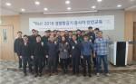 2018 경량항공기 종사자 안전교육 참가자들이 기념촬영을 하고 있다