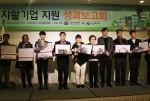 2018 우수자활기업으로 선정된 한국주거복지 사회적협동조합