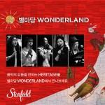 스타필드 크리스마스 연휴 고민 날려주는 스타필드 공연 이벤트 진행