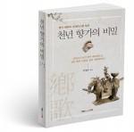 천년 향가의 비밀 표지(김영회 지음, 314쪽, 1만4800원)