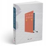 북랩이 출간한 82년생 김진우의 변명 표지(양진우 지음, 194쪽, 1만3000원)