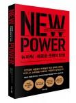 비즈니스북스가 출간한 뉴파워: 새로운 권력의 탄생 표지