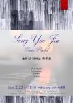 송유진 피아노 독주회 포스터