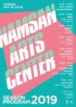 2019년 남산예술센터 시즌 프로그램 포스터