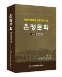 도서출판 문학공원이 발행한 2018년 은평문학 22호 특집호 표지(652페이지 양장본, 정가 3만원)