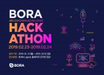 BORA 해커톤 접수 홍보 포스터