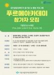 서울장애인종합복지관 푸르메아카데미 참가자 모집