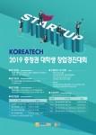 코리아텍 2019 충청권 대학생 창업경진대회 개최
