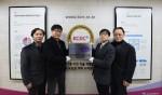한국이산화탄소포집및처리연구개발센터는 국제공인시험기관 KOLAS 인정을 받아 현판을 제작했다