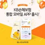 KB손해보험이 통합 모바일 앱을 출시했다